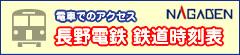 長野電鉄 鉄道時刻表