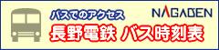 長野電鉄 バス時刻表